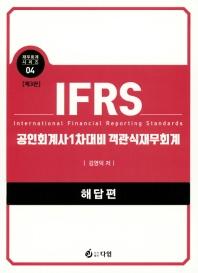 IFRS 공인회계사 1차 대비 객관식 재무회계