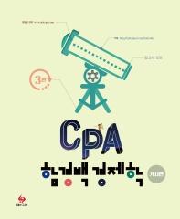 CPA 함경백 경제학 거시편(3판)
