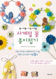 사계절 꽃 종이접기(봄 여름 가을 겨울)
