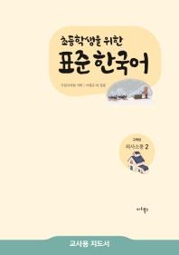 표준 한국어 고학년 의사소통. 2(교사용 지도서)(초등학생을 위한)