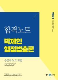 박제인 행정법총론 합격노트(2021)