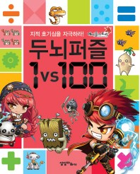 메이플스토리 두뇌퍼즐 1VS100