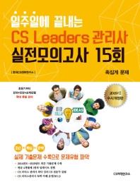 CS Leaders(CS리더스) 관리사 실전모의고사 15회(2019)(일주일에 끝내는)(개정판)