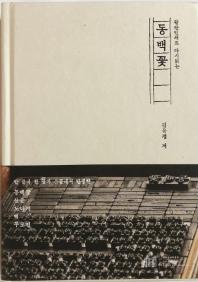 동백꽃(활판인쇄로 다시읽는)