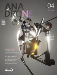 ANA Drone(아나드론)(2019년 4월호)