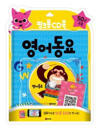 핑크퐁 CD북: 영어동요(CD1장포함)