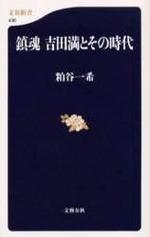 鎭魂吉田滿とその時代