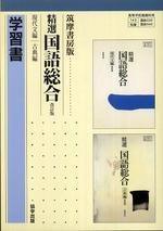 筑摩版 039.40 精選國語總合學習書