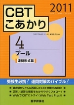 CBTこあかり 2011-4