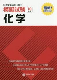 日本留學試驗(EJU)模擬試驗化學