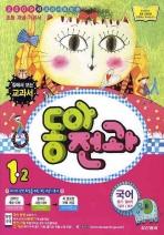 동아전과 1-2(2009)(전8권)