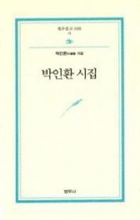 박인환 시집(범우문고 36)