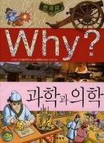 Why? 한국사: 과학과 의학(2판)(초등역사학습만화 7)(양장본 HardCover)