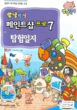 페인트샵 프로 7 탐험일지(깜냥깜냥)(CD1장포함)