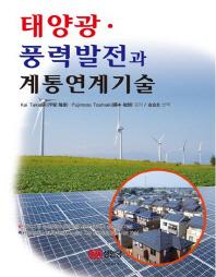 태양광 풍력발전과 계통연계기술
