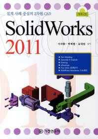 SOLIDWORKS(2011)