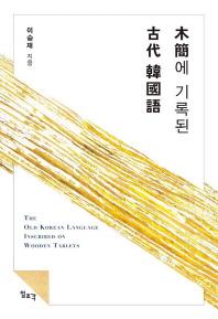 목간에 기록된 고대 한국어
