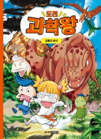 도전 과학왕. 1: 공룡과 화석