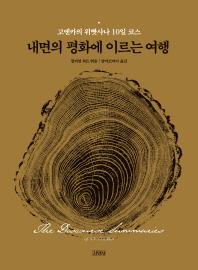 내면의 평화에 이르는 여행: 고엔카의 위빳사나 10일 코스(큰활자본)(양장본 HardCover)