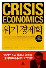 위기 경제학