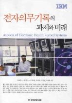 전자의무기록의 과제와 미래(양장본 HardCover)