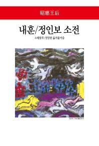 내훈/정인보 소전(월드북 290)(양장본 HardCover)