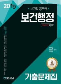 보건행정 기출문제집(보건직 공무원)(2019)