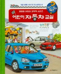 어린이 자동차 교실(왜왜왜 어린이 과학책 시리즈 12)(양장본 HardCover)