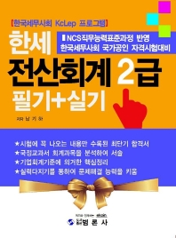 전산회계 2급 필기+실기(한세)