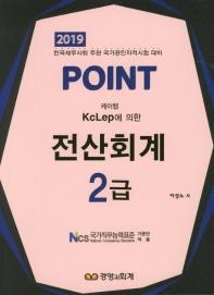 전산회계 2급(2019)(Point)