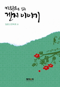 겐지 이야기(키워드로 읽는)(양장본 HardCover)