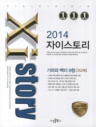기하와 벡터(352제)(2014)(자이스토리)