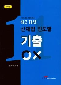 최근 11년 산재법 진도별 기출 OX(기본서와 함께하는)(6판) #
