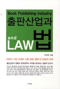출판산업과 법