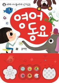 영어 동요 사운드북(세계 아이들에게 인기있는)(보드북)