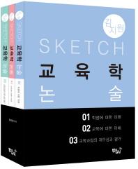 김지원 Sketch 교육학 논술(전3권)