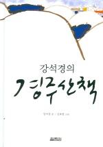 강석경의 경주산책