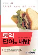 토익 단어는 내밥
