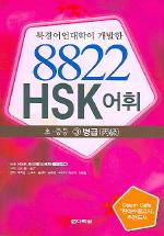 8822 HSK 어휘 3(병급)