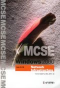 MCSE WINDOWS 2000 NETWORK INFRASTRUCTURE(EXAM 70-216)