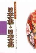 일본문학 일본문화