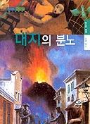 대지의 분노(메가스코프 4)