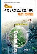 측량 및 지형공간정보 기술사 과년도 문제해설(포인트)