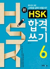 신 HSK 합격쓰기 6급