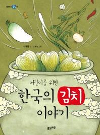 한국의 김치 이야기(어린이를 위한)(풀과바람 역사생각 6)