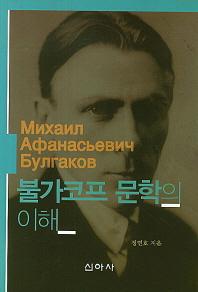 불가코프 문학의 이해