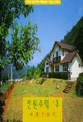 전원주택 내집만들기 3