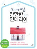 만만한 인테리어(희나네집)