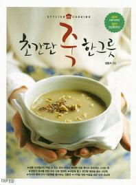 초간단 죽 한그릇(Stylish Cooking 9)