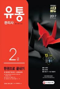 유통관리사 2급 한권으로 끝내기(2017)(개정판 15판)